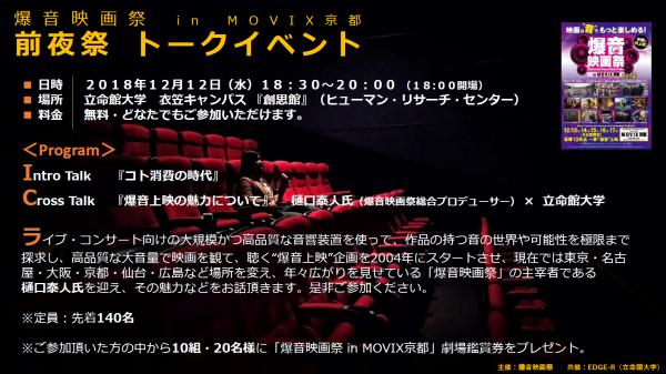 爆音映画祭_MOVIX京都_前夜祭トークイベント概要