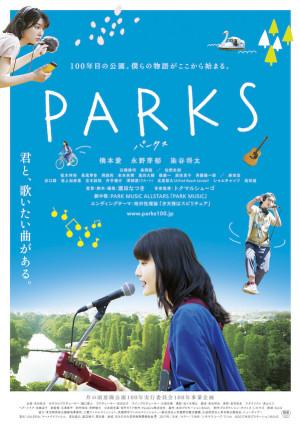 10/12(土)大阪の公園にて『PARKS パークス』野外上映!