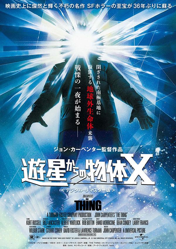 11月にて『遊星からの物体X』国内最終上映!