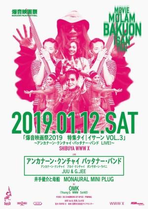 1/12「アンカナーン・クンチャイ・パッタナー・バンド  LIVE!」前売り発売中!