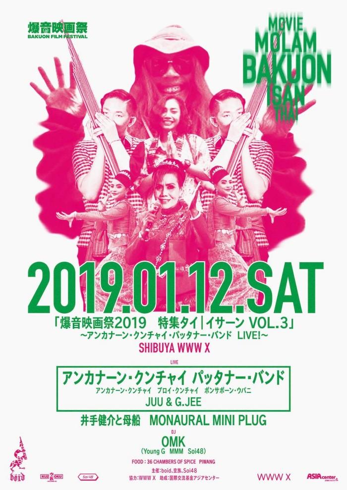1/12(土)アンカナーン・クンチャイ・パッタナー・バンド  LIVE!