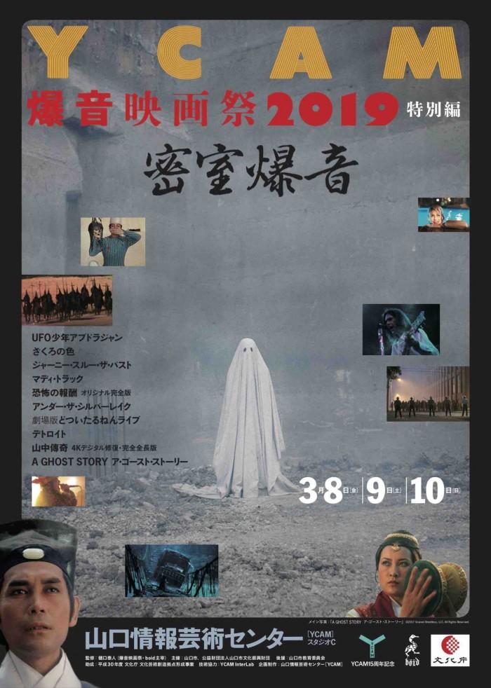 「YCAM爆音映画祭2019 特別編:密室爆音」アナログDJでお出迎え