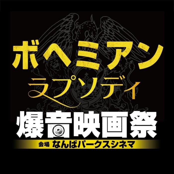 2/18(月)-24(日)なんばパークスにて「ボヘミアン・ラプソディ爆音映画祭」!