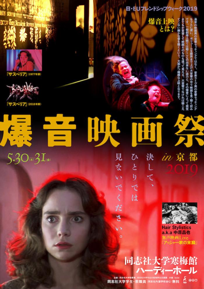 5月「爆音映画祭 in 京都2019」は新旧サスペリアとヘアスタライヴ!