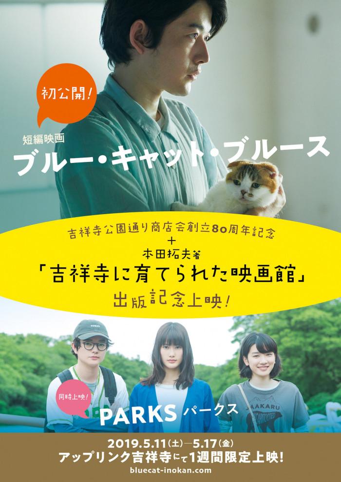 5/11よりアップリンク吉祥寺にて『PARKS パークス』1週間限定上映!