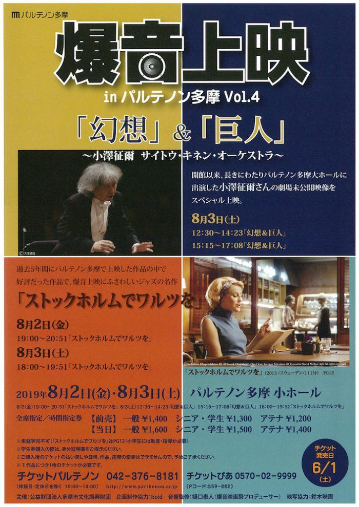 8/2(金)-3(土)「爆音上映 in パルテノン多摩 Vol.4」開催!