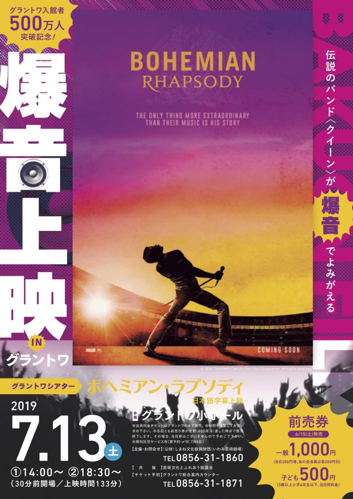 7/13(土)「爆音上映 in グラントワ」初開催!