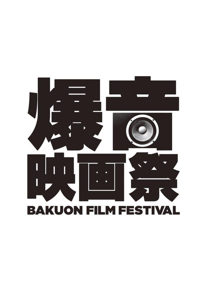 10/4-5「PLAZA FESTIVAL 2019 札幌爆音映画祭」開催!