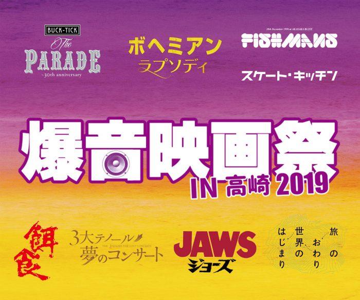 9/6-8に高崎電気館にて今年も「爆音映画祭 in 高崎 2019」開催