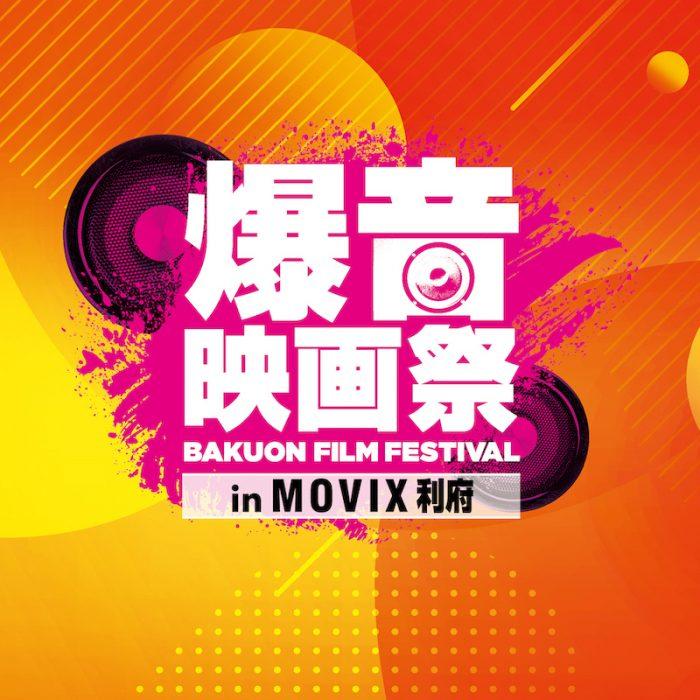 9/20(金)〜23(月祝)『爆音映画祭 in MOVIX利府』4回目の開催!