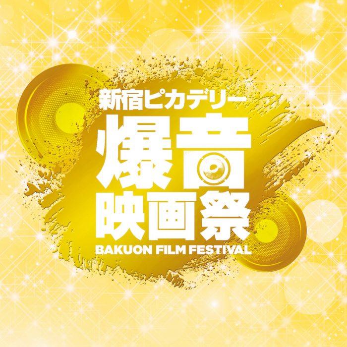 9/25(水)〜10/3(木)に『新宿ピカデリー爆音映画祭』開催です!