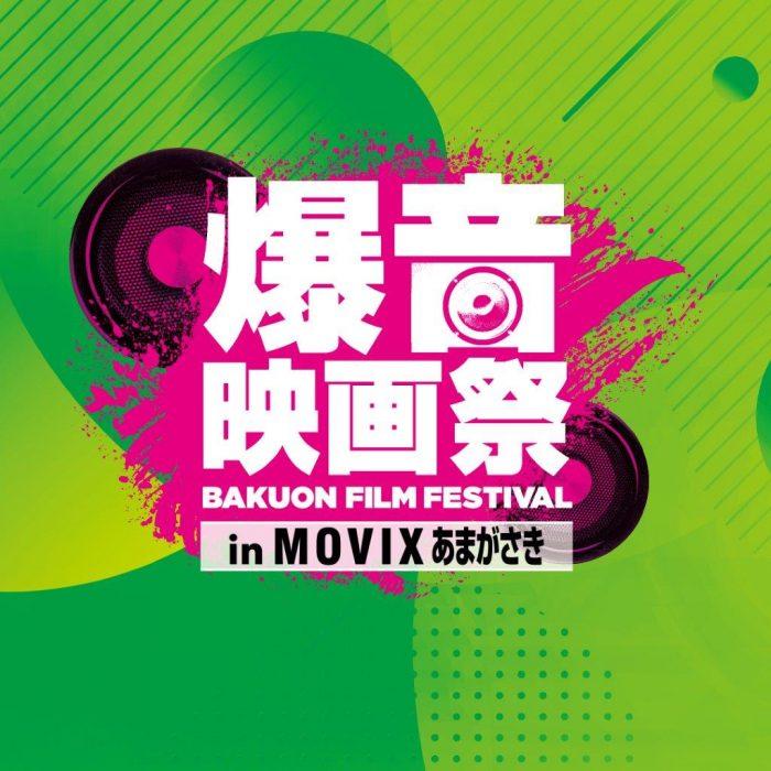 9/12(木)〜16(月・祝)に3回目となる「爆音映画祭 in MOVIXあまがさき」開催!