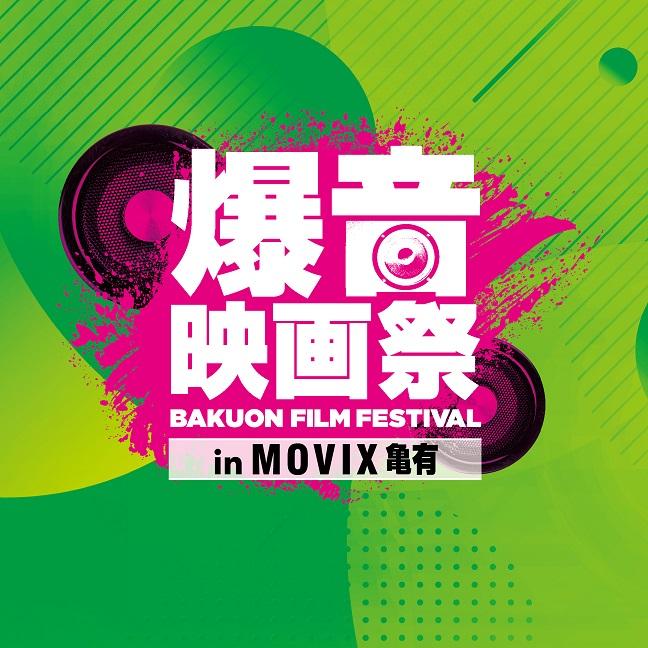 10/10(木)-14(月祝)「爆音映画祭 in MOVIX亀有」初開催!