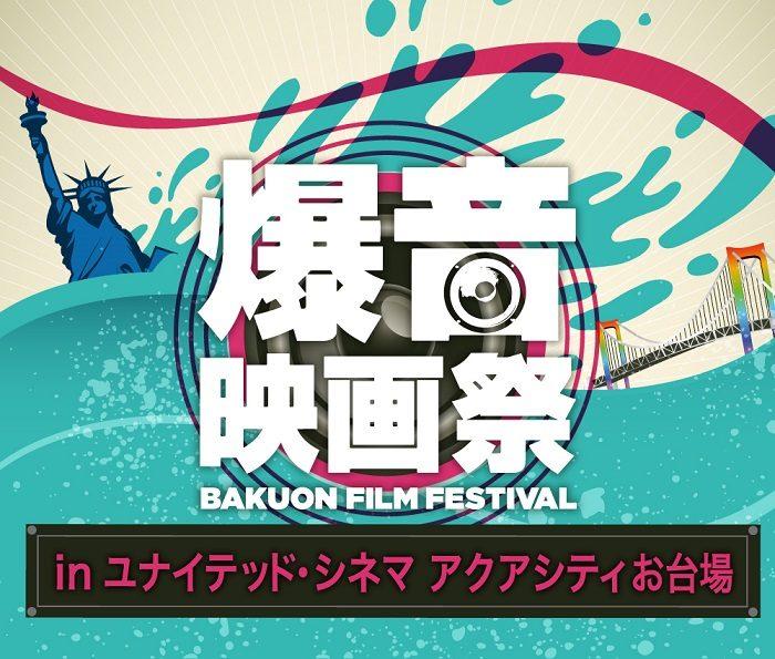 10/29(火)〜11/4(月祝)「爆音映画祭 in ユナイテッド・シネマ アクアシティお台場」開催です