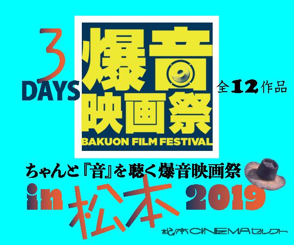10/18(金)〜20(日)「爆音映画祭 in 松本 2019」を開催!