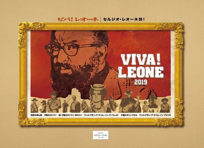 9/27(金)書籍「ビバ!レオーネ | セルジオ・レオーネ賛!」発売