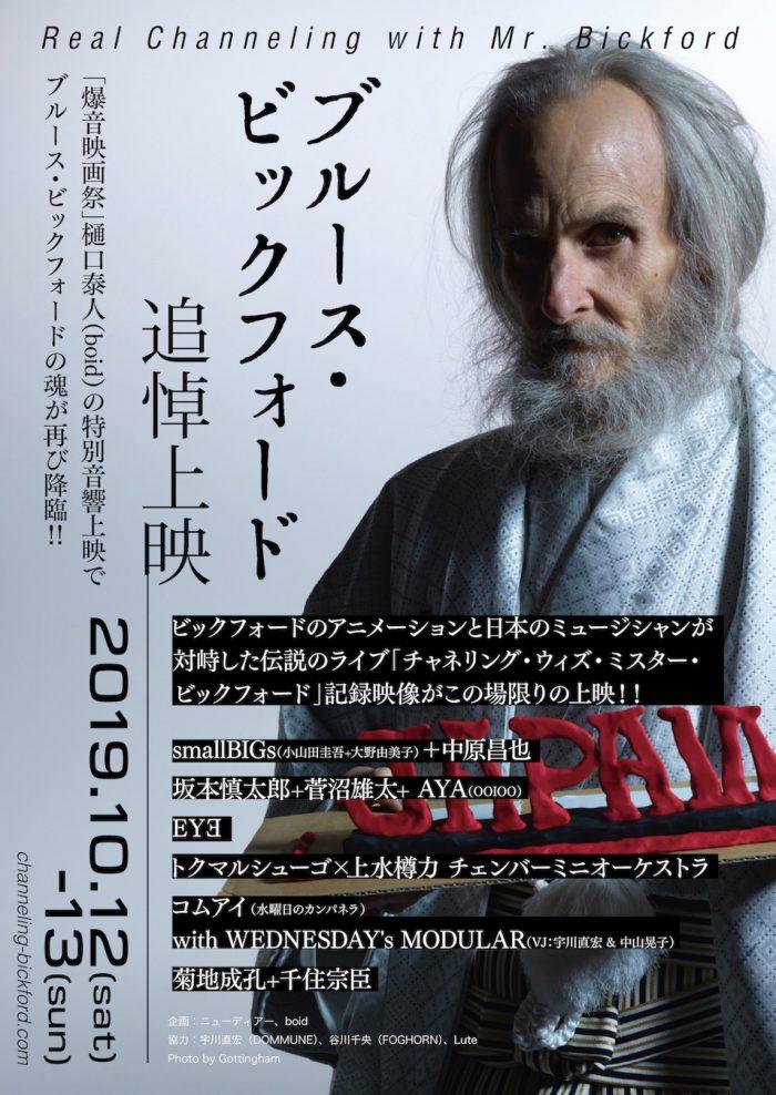 ブルース・ビックフォード追悼上映「REAL CHANNELING with MR. BICKFORD」前売り発売中!
