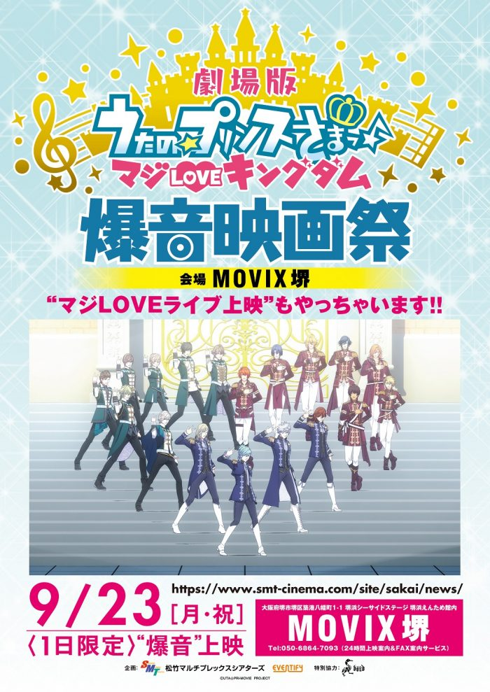 9/23(月・祝) MOVIX堺にて「劇場版うたの☆プリンスさまっ♪マジLOVEキングダム爆音映画祭」開催