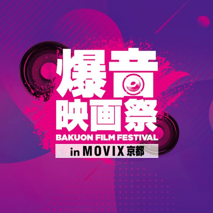 10/1(火)〜6(日)に「爆音映画祭 in MOVIX京都 Vol.3」開催!