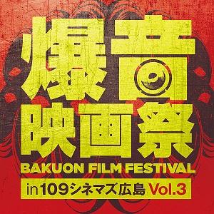 10/24(木)-27(日)「爆音映画祭 in 109シネマズ広島 Vol.3」開催です!