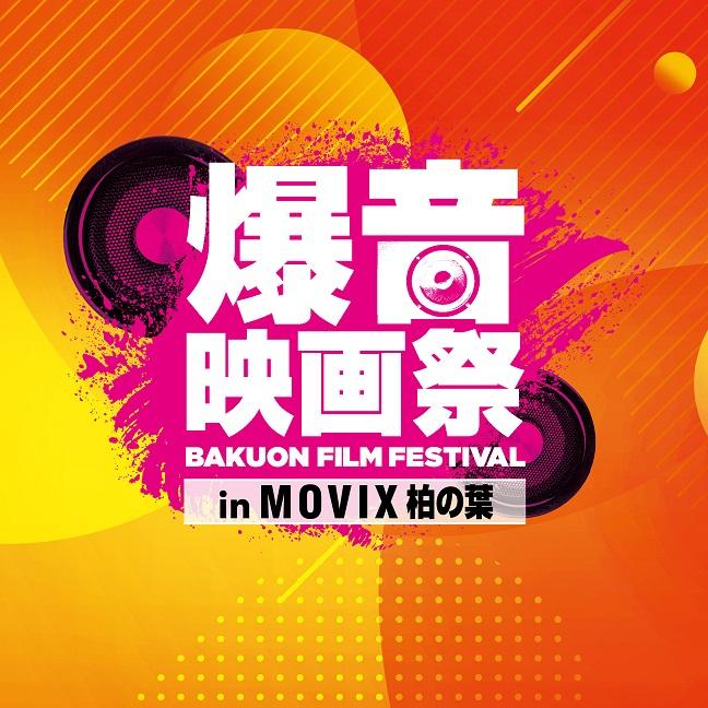 11/21-24『爆音映画祭 in MOVIX柏の葉』初開催!