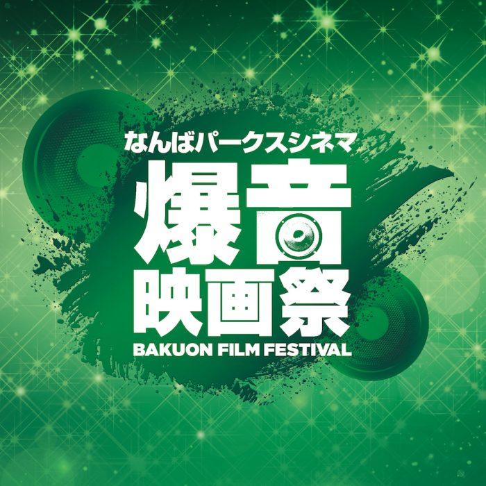 11/28(木)-12/12(木)に第3回「なんばパークスシネマ爆音映画祭」開催!