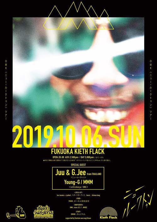 10/4(金)〜13(日)「OMK<ニュー・ルークトゥン>ツアー」開催!
