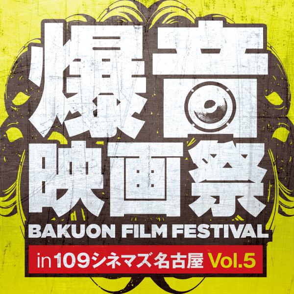 11/7(木)〜11/10(日)「爆音映画祭 in 109シネマズ名古屋」開催です!