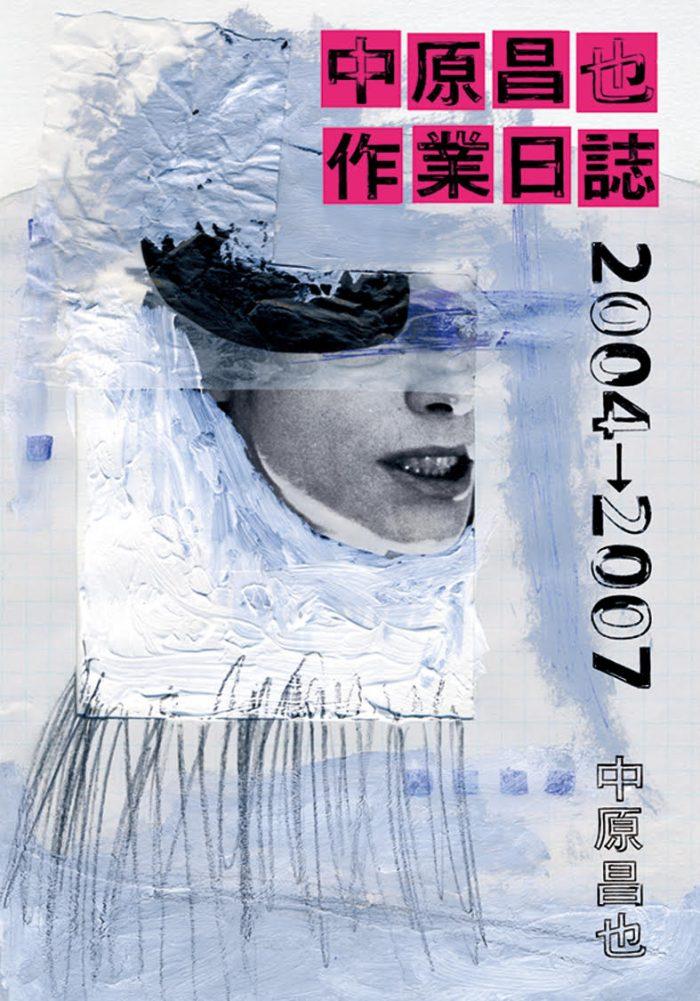 『中原昌也 作業日誌 2004→2007』Kindleで発売!