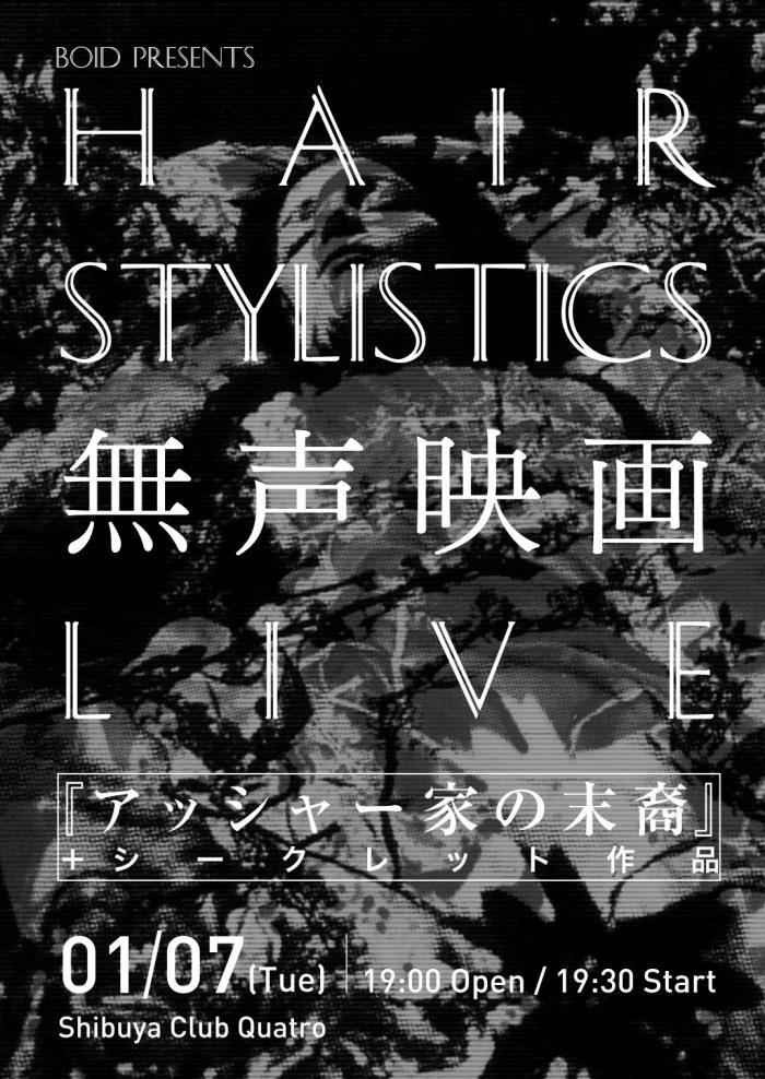 1/7(火)「HAIR STYLISTICS 無声映画 LIVE」前売り販売中!