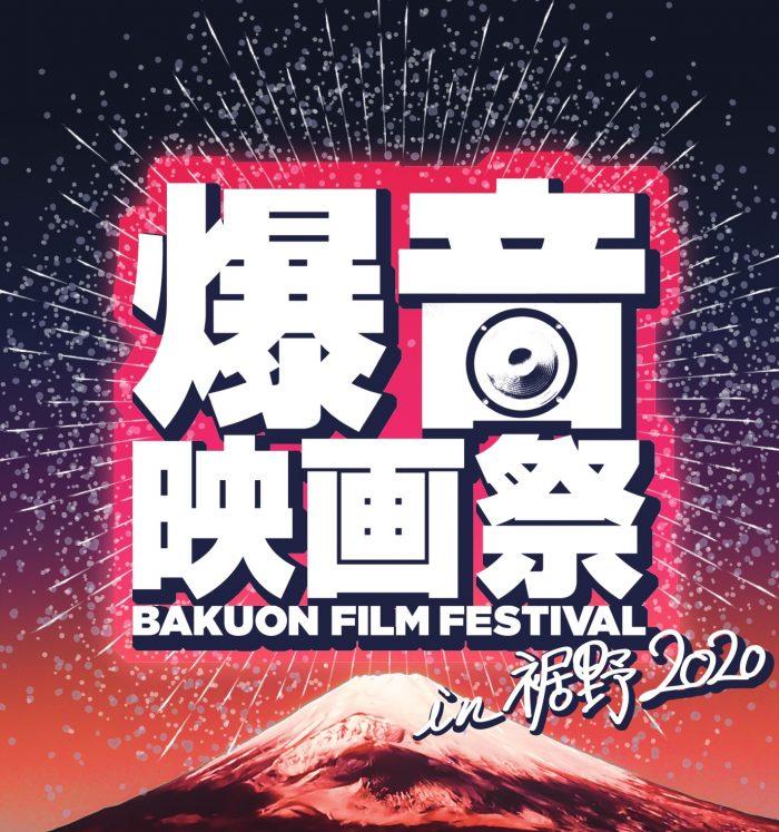 2020年1月25日「爆音映画祭 in 裾野 2020」初開催!