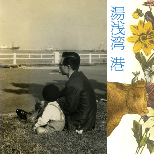 3/7(土)に湯浅湾『脈』&『港』アナログ盤発売記念ライヴ開催