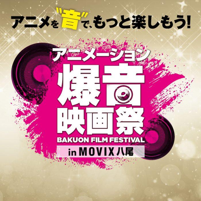 2020年初の爆音映画祭は1/9-13「アニメーション爆音映画祭 in MOVIX八尾」!