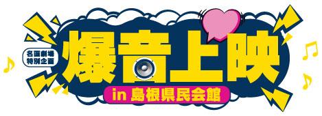 2/8(土) 「爆音上映 in 島根県民会館」開催です!