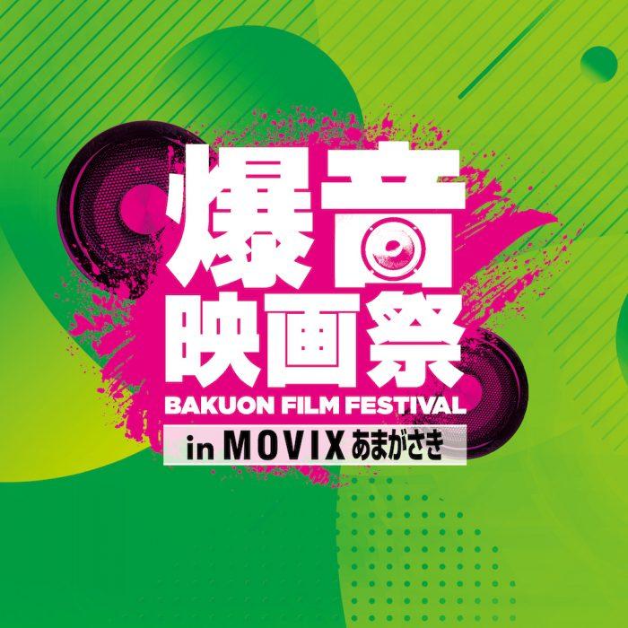 2/27(木)〜3/2(月)に「爆音映画祭 in MOVIXあまがさき」開催!