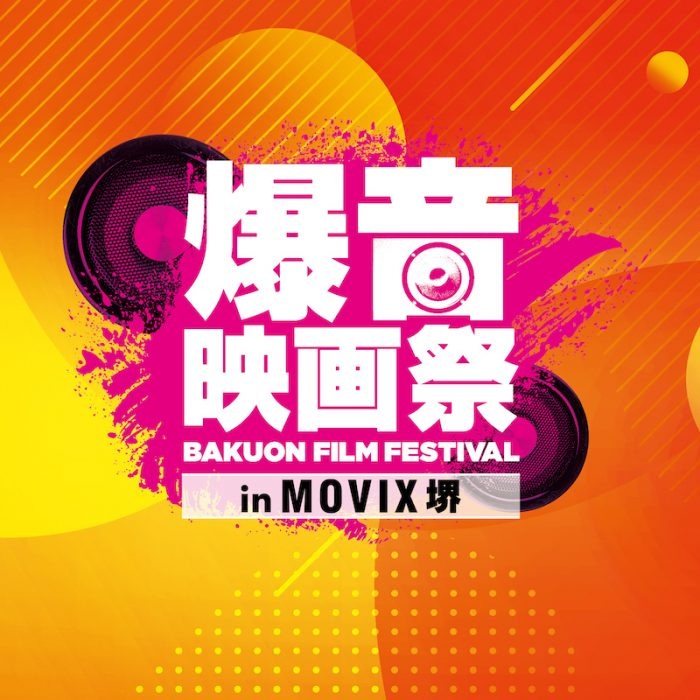 3/19(木)〜3/22(日)に「爆音映画祭 in MOVIX堺」3回目の開催です!