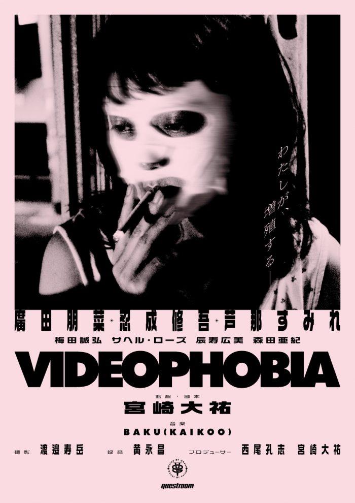 『VIDEOPHOBIA』公開日のご案内など