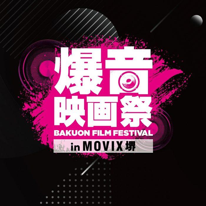 8/13−23開催「爆音映画祭 in MOVIX堺」上映作品のお知らせ
