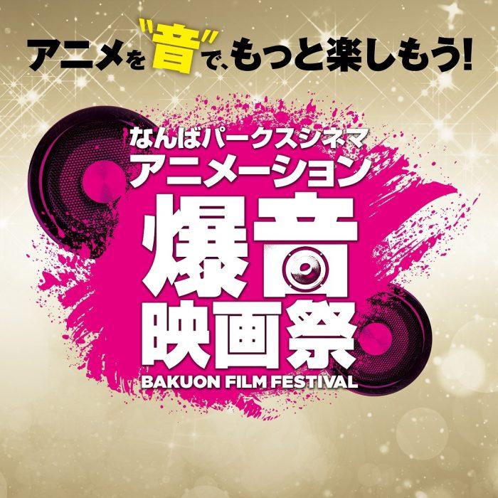 8/14(金)〜23(日)「なんばパークスシネマ アニメーション爆音映画祭」開催!