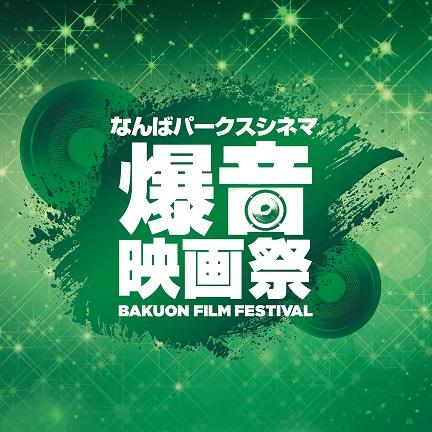 「なんばパークスシネマ爆音映画祭」チケット発売日のご案内