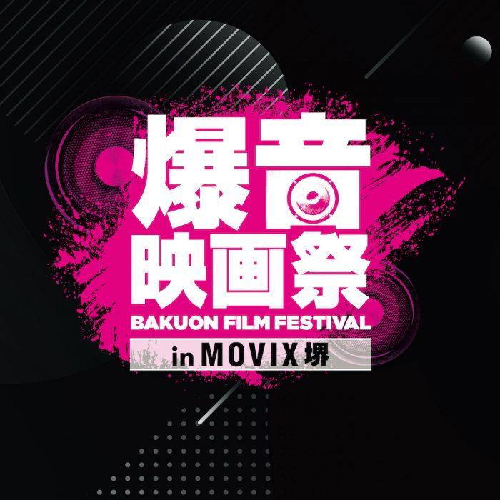 8/13(木)~23(日)MOVIX堺にて3回目となる「爆音映画祭 in MOVIX堺」を開催!