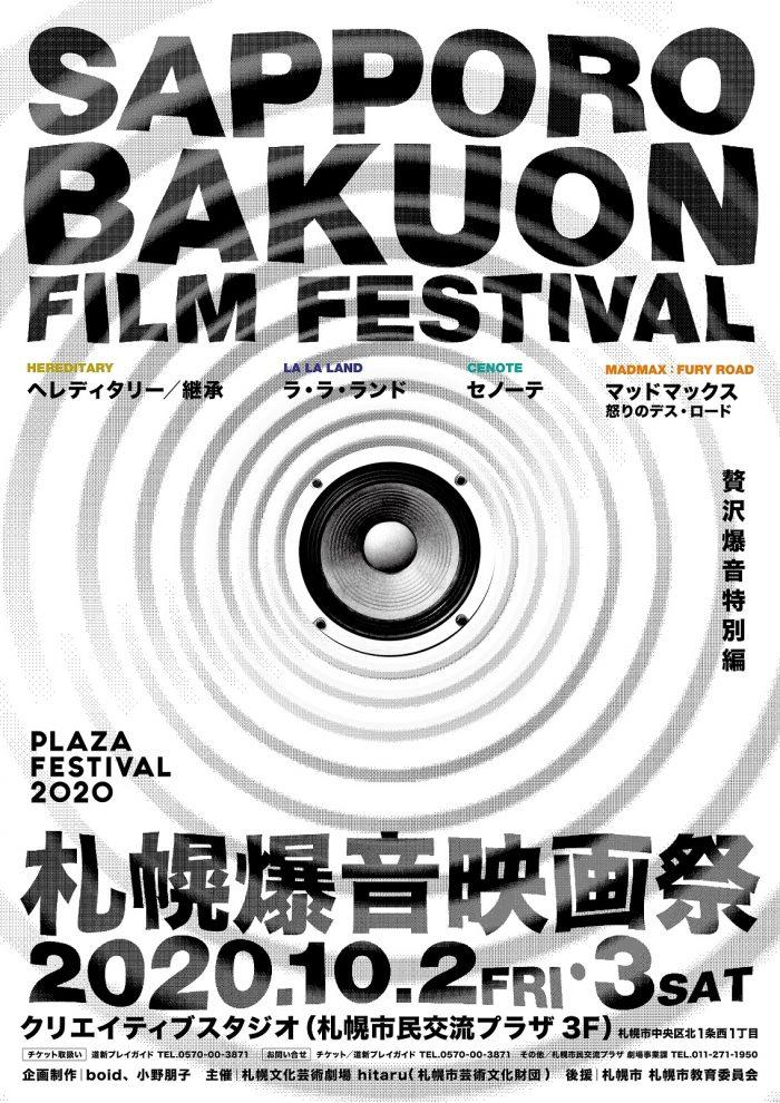10/2-3にPLAZA FESTIVAL 2020 札幌爆音映画祭を開催!