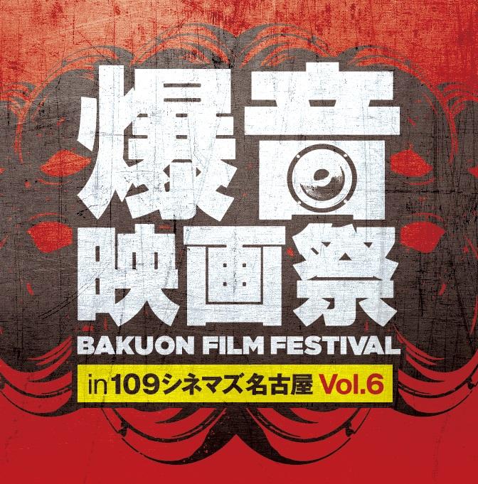 10/9-15に「爆音映画祭 in 109シネマズ名古屋」を開催!