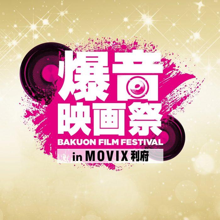 10/22〜25に「爆音映画祭 in MOVIX利府」Finalを開催!