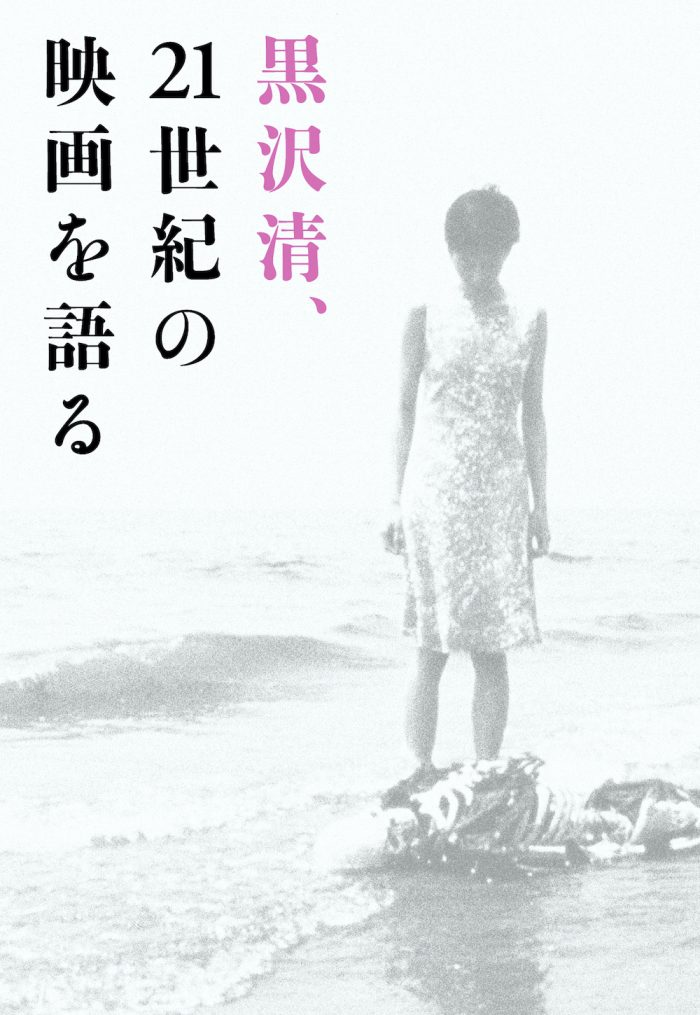 映画講演集『黒沢清、21世紀の映画を語る』Kindle版発売!