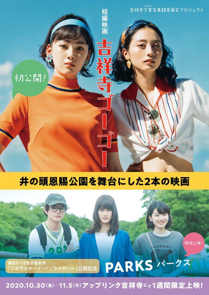 10/30(金)より短編映画『吉祥寺ゴーゴー』&『PARKS パークス』1週間限定上映!