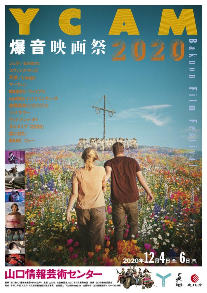 今年も12/4(金)-6(日)に「YCAM爆音映画祭2020」開催です!