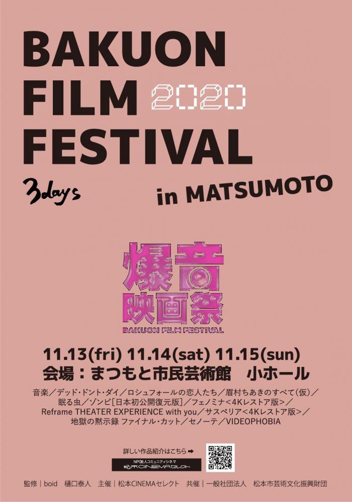 11/13〜15に「爆音映画祭2020 in 松本」を開催!