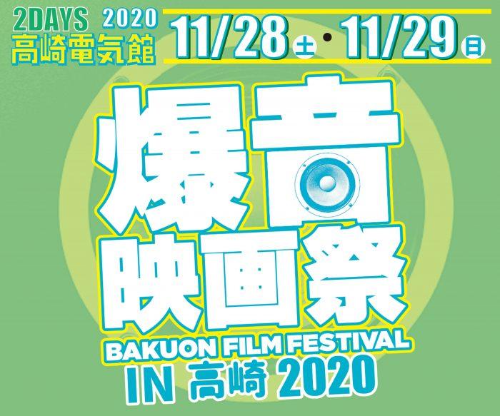 11/28-29に高崎電気館にて「爆音映画祭 IN 高崎 2020」開催!