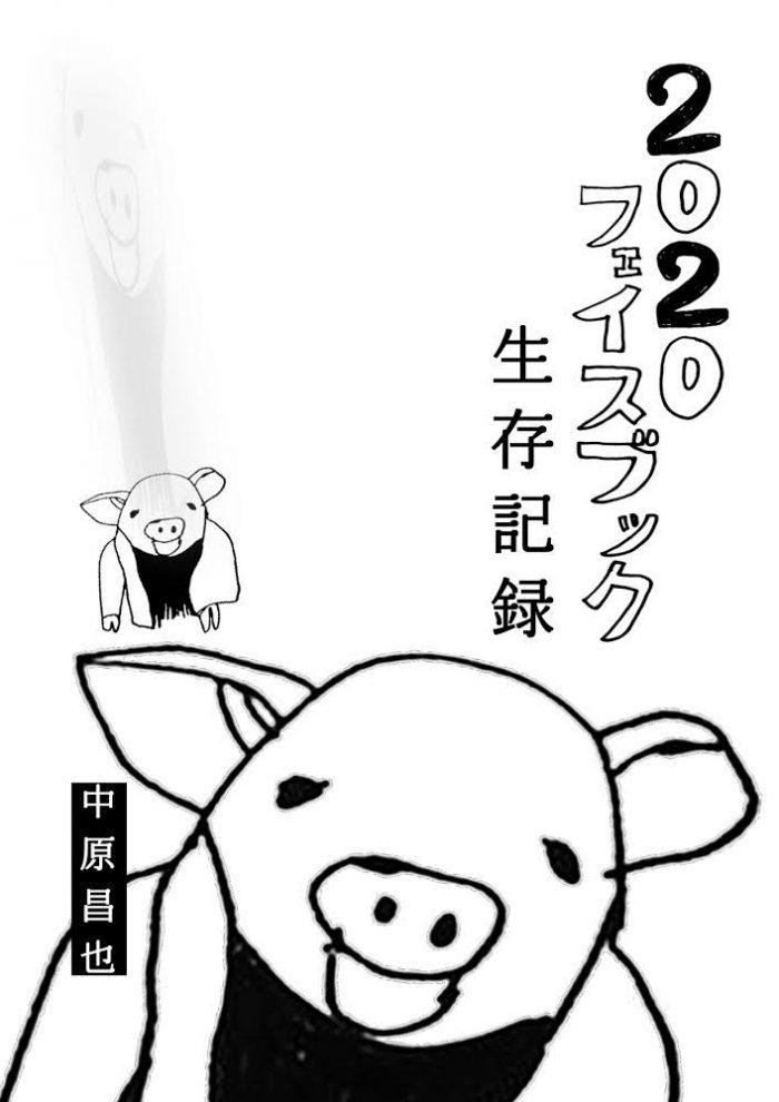 中原昌也 『2020年フェイスブック生存記録』Kindle発売